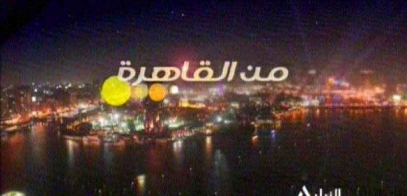 من القاهرة 10-1-2017