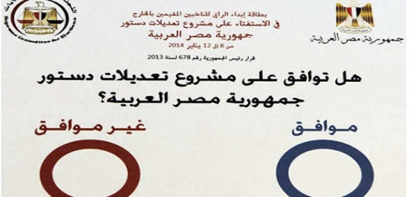 «العليا للانتخابات» ترفع عدد لجان المغتربين إلى 84 على مستوى الجمهورية