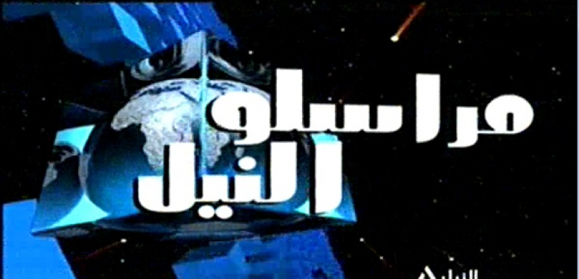 مراسلو النيل 12-8-2017