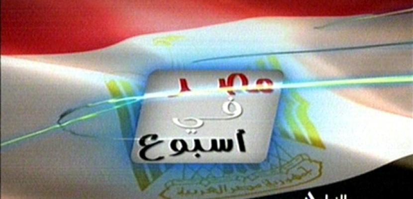 مصر فى اسبوع 22-3-2019