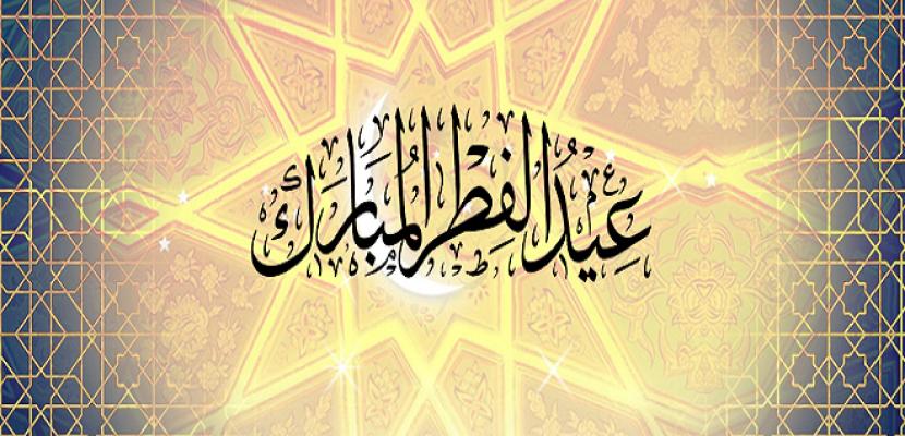 غدا الجمعة أول أيام عيد الفطر في غالبية الدول العربية