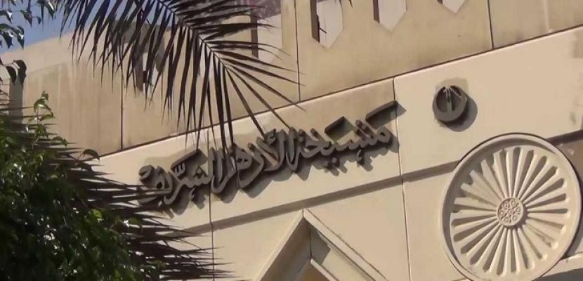 الأزهر يعزي البحرين في وفاة الشيخة نورة