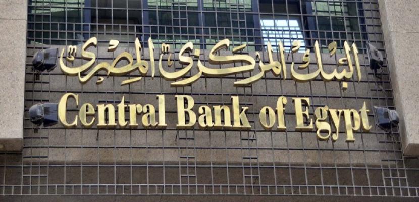 البنك المركزى: زيادة حجم النقد المصدر إلى 444 مليار جنيه