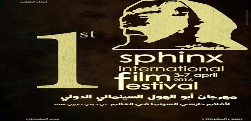 انطلاق مهرجان أبو الهول السينمائي الدولي الأول .. أبريل المقبل
