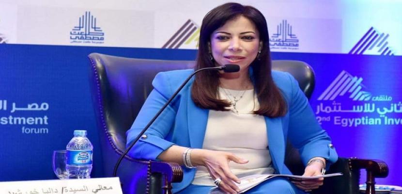 وزيرة الاستثمار تفتتح المؤتمر العربي الأفريقي للمنتجات الصناعية لسيدات الأعمال اليوم