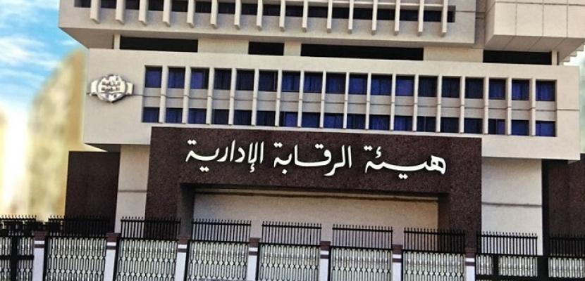 الرقابة الإدارية تضبط سكرتير عام حى شرق الأسكندرية فى قضية رشوة