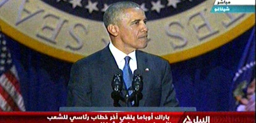 اوباما يلقي خطاب الوداع من شيكاغو