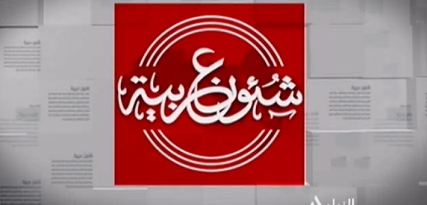 شئون عربية ٢١-١٠-٢٠١٧