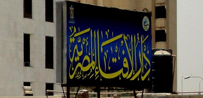 دار الإفتاء : غدا الثلاثاء أول أيام شهر شعبان