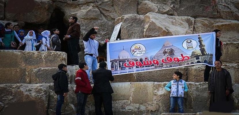 """الآثار: """"طوف وشوف"""" تنظم زيارات للأطفال وذوي الاحتياجات الخاصة للأهرامات والمتحف المصري"""