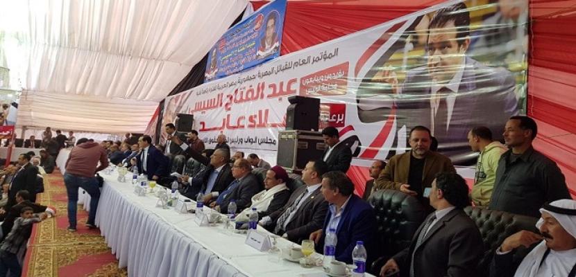 بالصور .. القبائل المصرية وكلنا معاك تعقدان مؤتمراً جماهيرياً لدعم السيسى بالجيزة