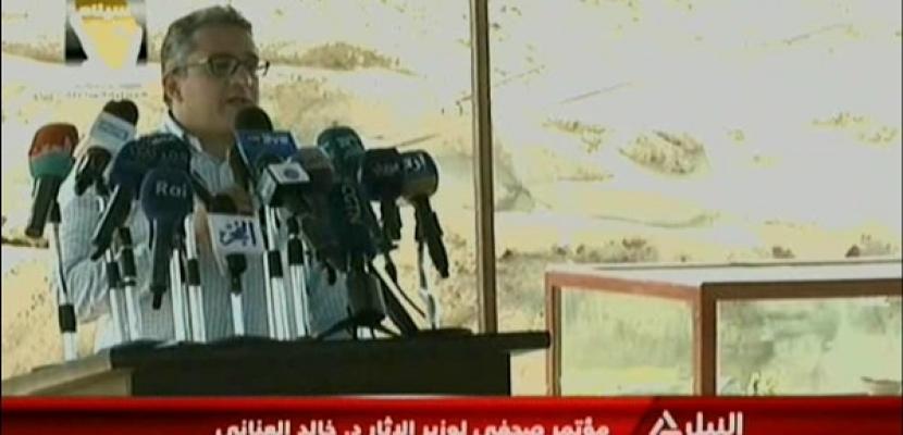 مؤتمر صحفي لوزير الاثار د/ خالد العناني