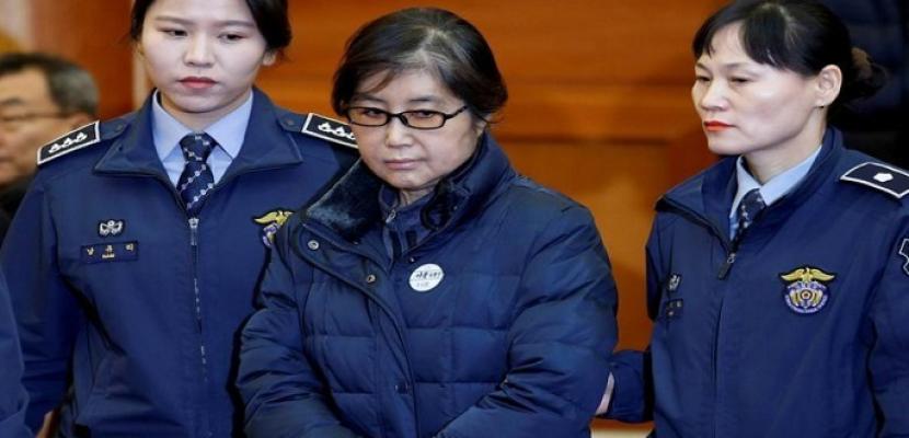 الحكم بسجن صديقة رئيسة كوريا الجنوبية السابقة 20 عاما