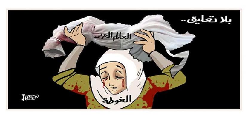 مأساة الغوطة