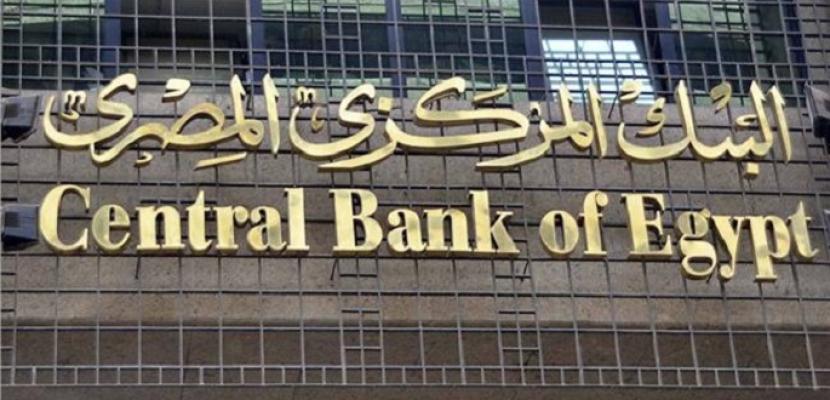 البنك المركزي يطرح أذون خزانة بـ17 مليار جنيه