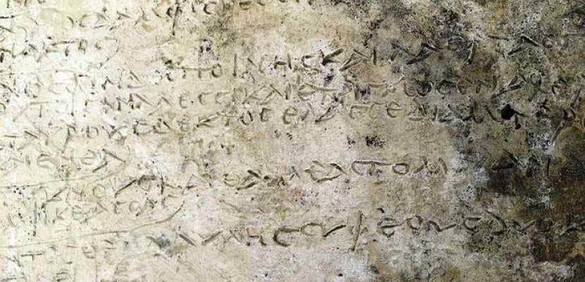 اكتشاف أقدم مقطوعة من ملحمة الأوديسة لهوميروس