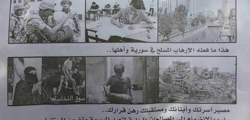السلطات السورية تلقي منشورات على قرى في إدلب