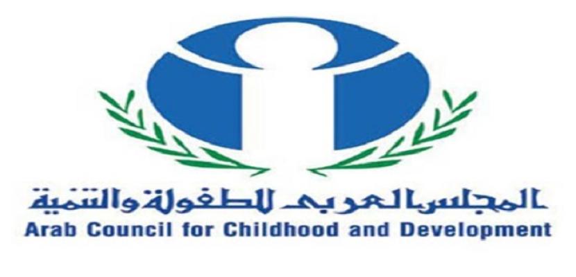 المجلس العربي للطفولة يحدد آخر موعد لتلقي أبحاث جائزة الملك عبد العزيز في 30 أغسطسالجاري