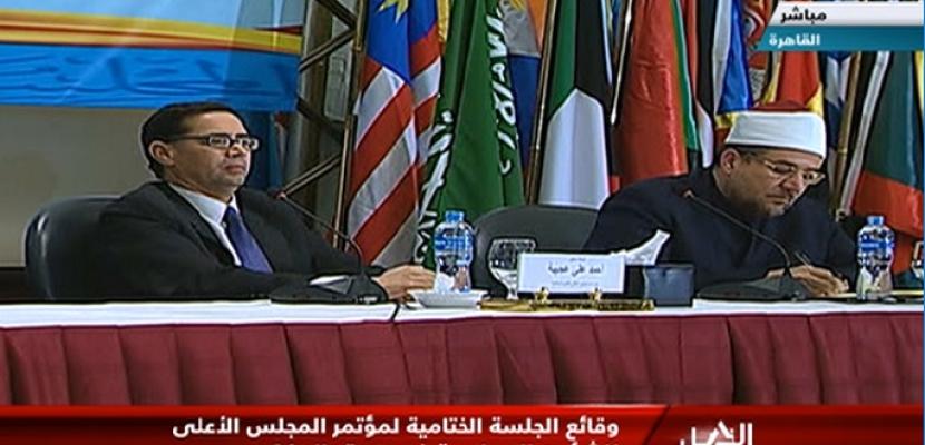 وقائع الجلسة الختامية لمؤتمر المجلس الأعلى للشئون الإسلامية فى دورته الـ29