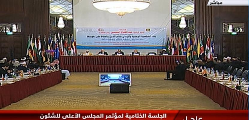 الجلسة الختامية لمؤتمر المجلس الأعلى للشئون الإسلامية