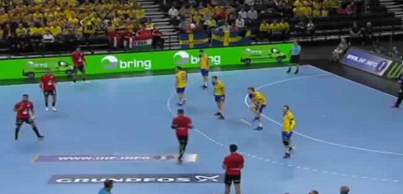 منتخب مصر يخسر من السويد في أولى مبارياته بكأس العالم لكرة اليد