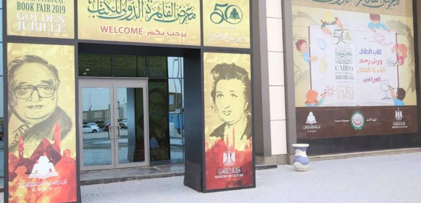 برعاية السيسى .. الثقافة تنهى استعداداتها لافتتاح معرض الكتاب