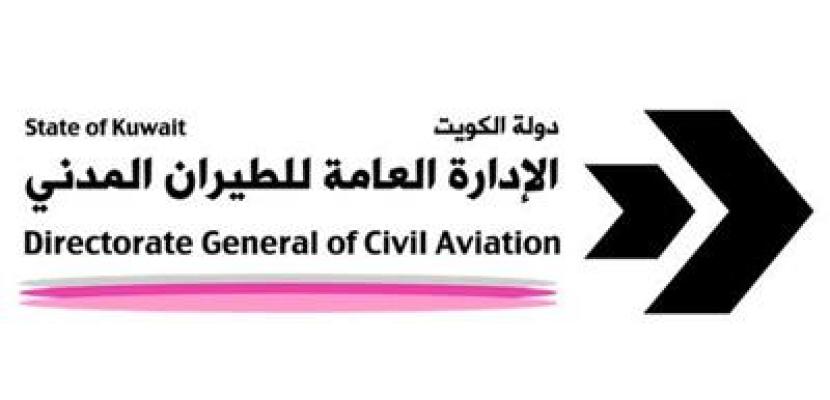 الطيران المدني الكويتي: 34 ألف مسافر في عطلة الربيع.. والقاهرة ضمن الوجهات المفضلة