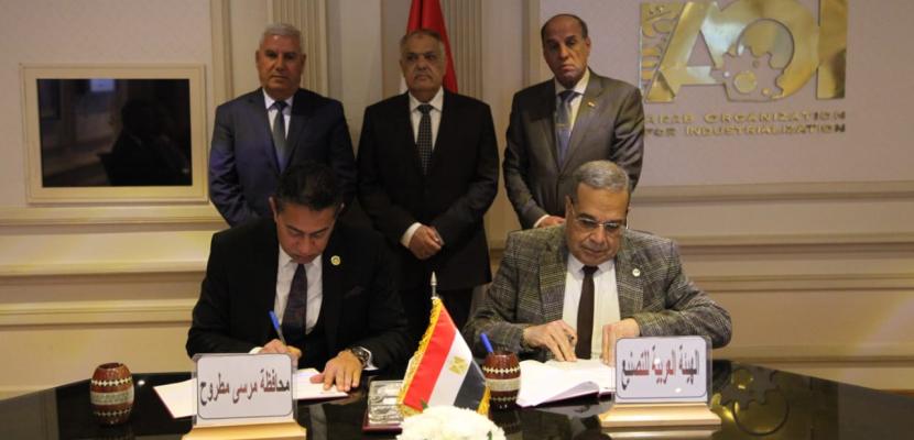 توقيع بروتوكول تعاون بين العربية للتصنيع ومحافظة مرسي مطروح لدعم المشروعات التنموية