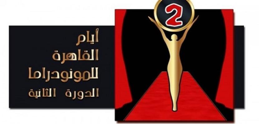 """""""القاهرة للمونودراما""""يختتم دورته الثانية اليوم ويعلن عن الفائزين بالمسابقة الرسمية"""