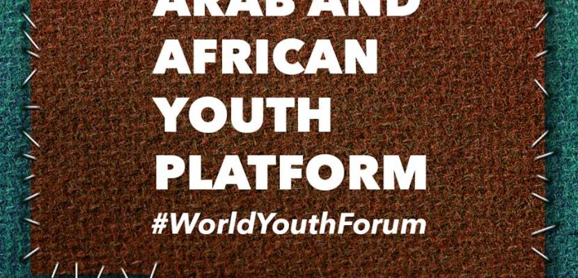السبت.. انطلاق فعاليات ملتقى الشباب العربي والإفريقي في أسوان بحضور الرئيس السيسي