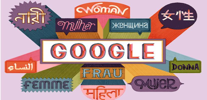 """""""جوجل"""" يحتفل بيوم المرأة العالمي"""