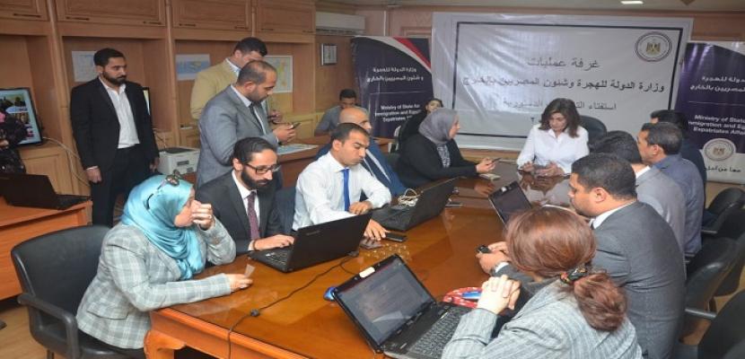"""بالصور..""""الهجرة"""" تطلق غرفة عمليات لمتابعة تصويت المصريين فى الخارج بالاستفتاء على التعديلات الدستورية"""