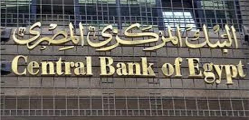 البنك المركزى : تراجع المعدل السنوي للتضخم إلى 6.4% في يونيو 2019