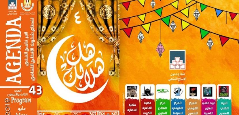 """الثقافة تنظم برنامج """"هل هلالك"""" خلال شهر رمضان للسنة الرابعة"""