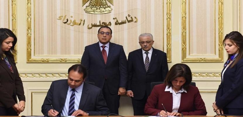 """رئيس الوزراء يشهد توقيع بروتوكول تعاون بين """"التربية والتعليم"""" و""""وحدة شهادة النيل"""""""