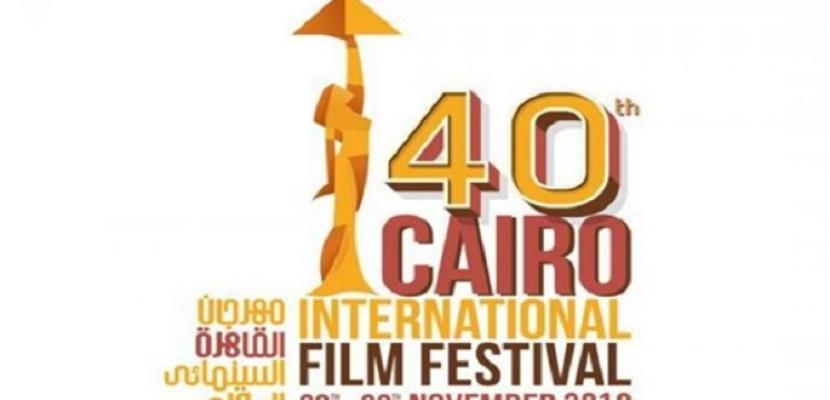 فتح باب تسجيل الأفلام المشاركة بمهرجان القاهرة السينمائي اليوم