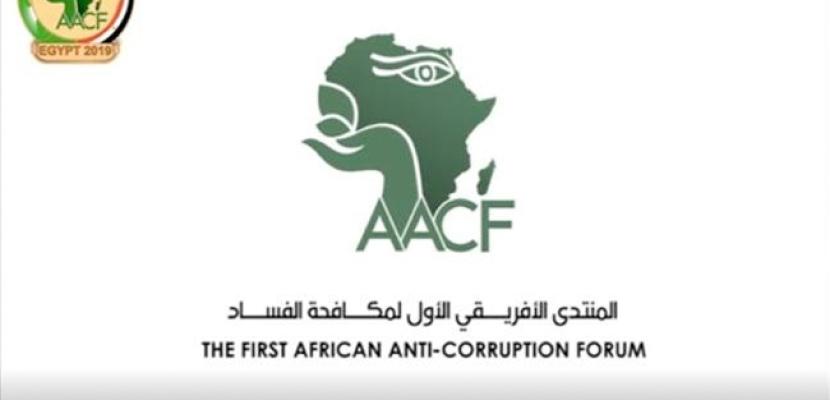 ملفات مهمة على مائدة المنتدى الإفريقي الأول لمكافحة الفساد