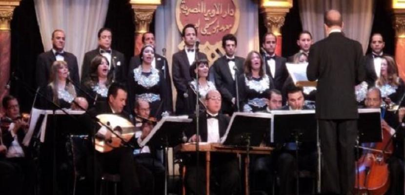 اليوم.. حفل فرقة الموسيقى العربية للتراث