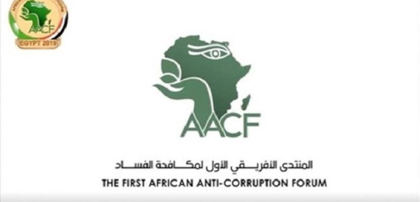 الاحتفال باليوم الأفريقي لمكافحة الفساد نحو موقف إفريقي مشترك