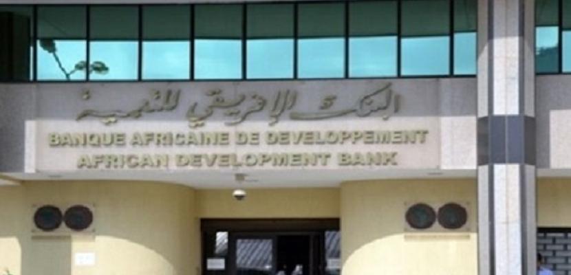 بنك التنمية الإفريقي: مولنا 50 مشروعا في مصر بـ3.3 مليار دولار خلال 4 سنوات