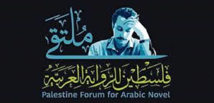 انطلاق ملتقى فلسطين الثاني للرواية العربية اليوم
