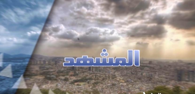 المشهد 09-10-2019 د/ عماد عمر – الكاتب والمحلل السياسي الفلسطيني