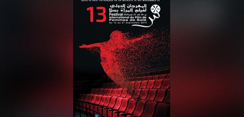 انطلاق مهرجان سلا الدولي الاثنين لفيلم المرأة بمشاركة مصرية