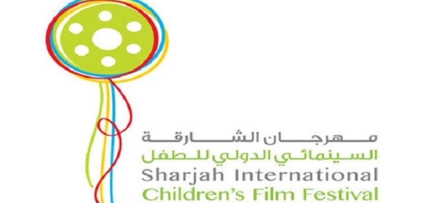 انطلاق مهرجان الشارقة السينمائي للأطفال و الشباب الأحد