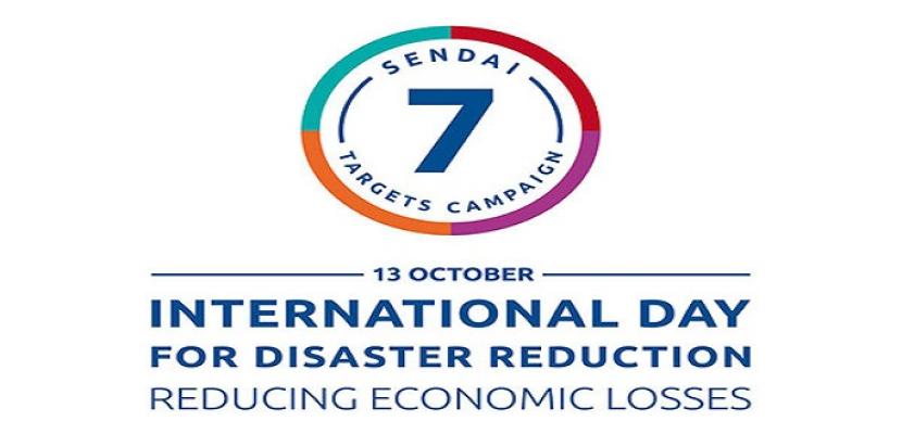 """العالم يحيي  """"اليوم الدولي للحد من الكوارث"""""""