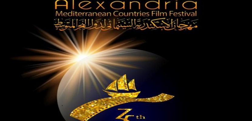 وزيرة الثقافة تطلق فعاليات مهرجان الإسكندرية السينمائي