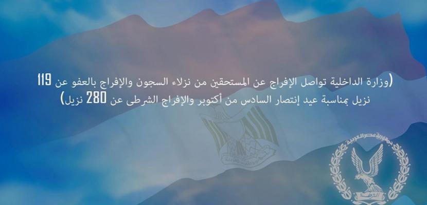 الداخلية: الإفراج عن 399 سجينا بمناسبة انتصارات 6 أكتوبر