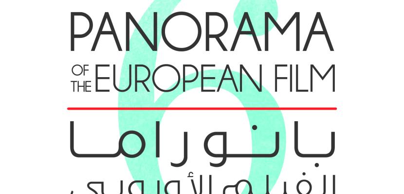افتتاح الدورة السادسة لبانوراما الفيلم الأوروبي بالقاهرة