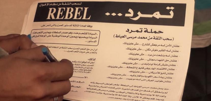 تمرد تلغي فعاليات ذكرى محمد محمود حقنا لدماء الشباب