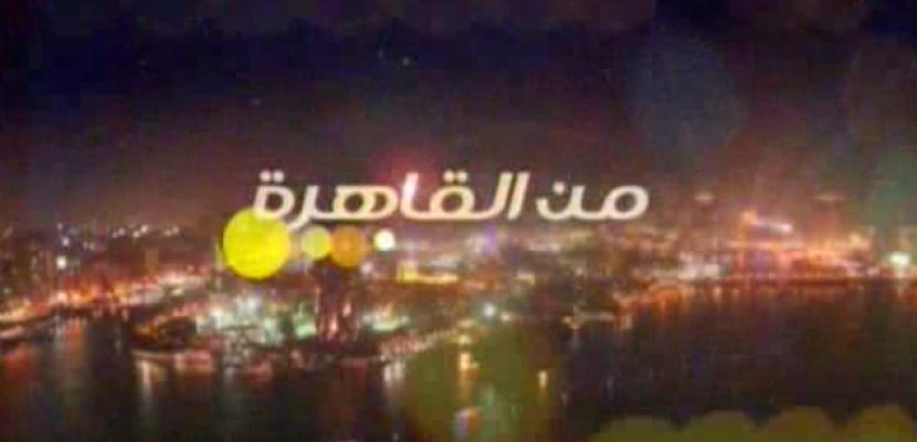 من القاهرة 02-12-2013